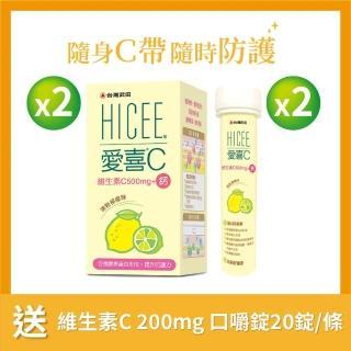 【台灣武田】HICEE 愛喜維生素C 500mg+鈣口嚼錠_60錠/盒*2+20錠/條*2(維生素C+鈣_清新檸檬味)