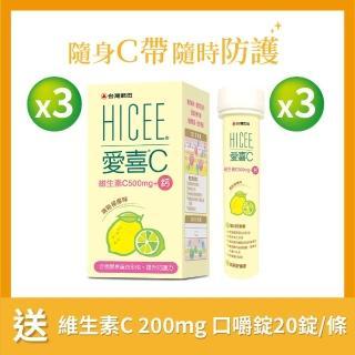 【台灣武田】HICEE 愛喜維生素C 500mg+鈣口嚼錠_60錠/盒*3+20錠/條*3(維生素C+鈣_清新檸檬味)