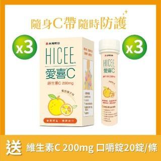 【台灣武田】HICEE 愛喜維生素C 200mg口嚼錠_60錠/盒*3+20錠/條*3(維生素C_香甜橘子味)