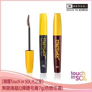 【韓國Touch in SOL光之瀅】無限捲翹Q彈睫毛膏7g(色號任選)