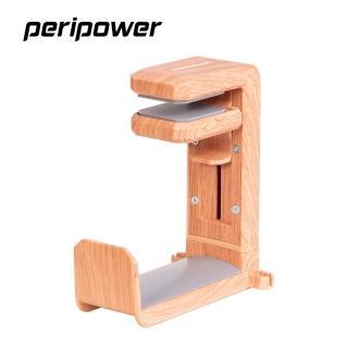 【peripower】MT-AM05夾式快取木紋包包掛架/耳機掛架/耳機收納(3C收納/線材收納/小物收納)