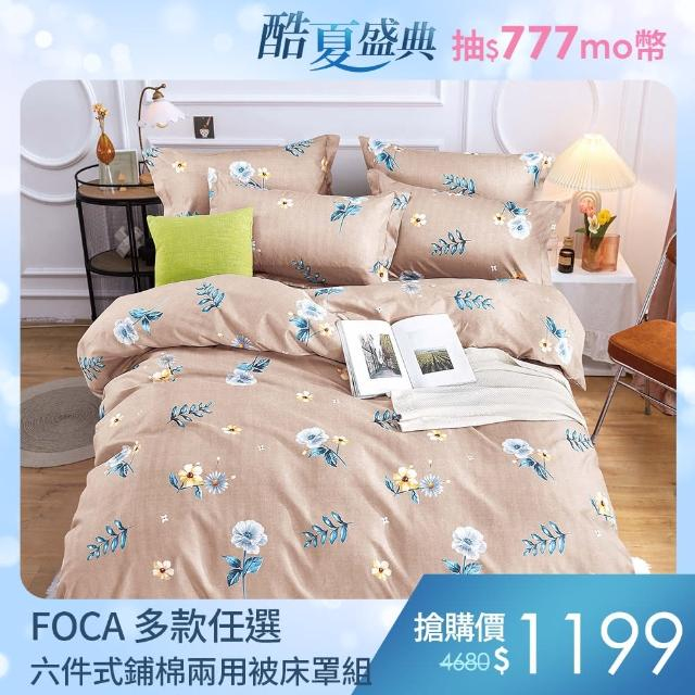 【FOCA】雪絨棉六件式兩用被床罩組(雙人/加大