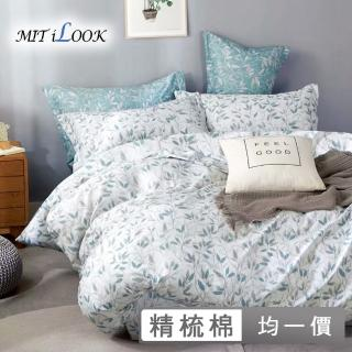 【MIT iLook 速達】頂級100%精梳棉200織六件式加厚床罩組(單/雙/加大)