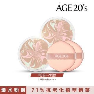 【AGE20】光感璀璨爆水粉餅XP-補充粉蕊2入組(SPF50+/PA++++ 二色擇一)
