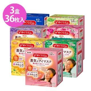 【Kao 花王】蒸氣眼罩36片(3盒/12片裝)