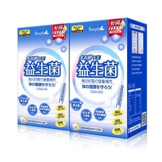【Simply】多有酵益生菌EX 30包x2盒(吳鈴山家族推薦益生菌)