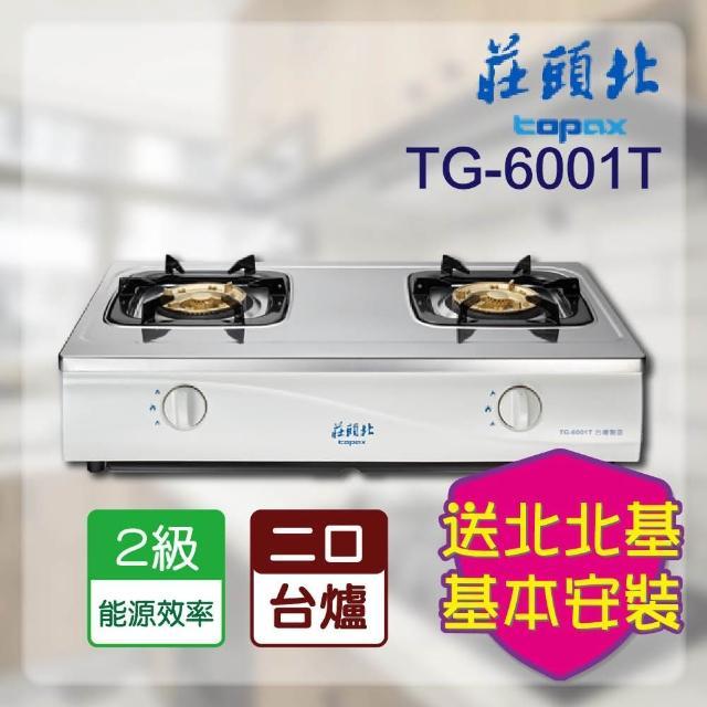 【莊頭北】TG-6001T