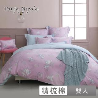 【Tonia Nicole 東妮寢飾】香榭情歌環保印染100%精梳棉兩用被床包組(雙人)