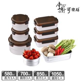 【掌廚可樂膳】316不鏽鋼保鮮盒 精選熱銷超值8件組-H02(加贈316不鏽鋼便當盒1050ML)