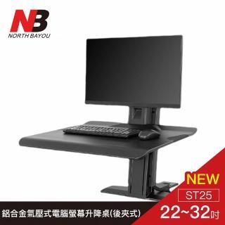 【NB】鋁合金氣壓式電腦螢幕升降桌(後夾式)(顏色隨機出貨)(ST25)