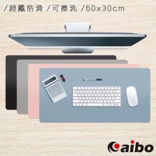 【aibo】超纖防滑可擦洗 素色皮革滑鼠墊(60x30cm)