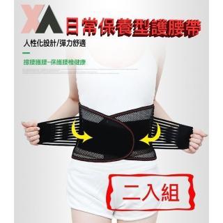 【XA】日常保養型護腰帶KY021二入組(腰帶、護腰、腰椎、腰部、腰痛、腰痠、椎間盤滑脫、椎間盤突出)