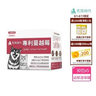 【毛孩時代】專利蔓越莓x5盒(蔓越莓、天然葡萄糖胺、洛神花、南瓜籽)