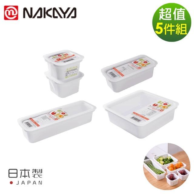 【日本NAKAYA】日本製造冰箱食物收納保鮮盒(5件組-白)/