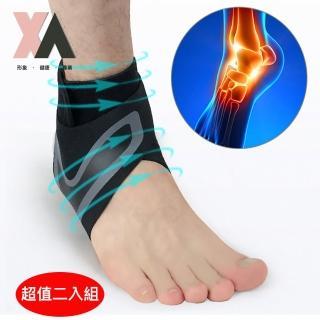 【XA】高強度專業運動護踝二入組HH012(護踝、腳踝防護、舒適透氣、防止翻船、特色時尚)