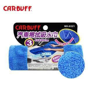 【CARBUFF】車痴汽車擦拭吸水巾-45x90CM