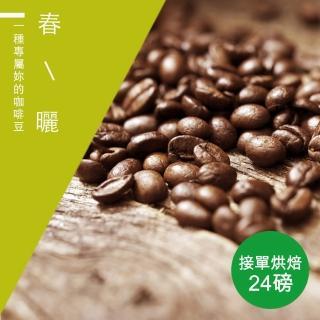 【微笑咖啡】接單烘焙_春曬咖啡豆(整箱出貨-24磅/箱)