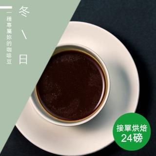 【微笑咖啡】接單烘焙_冬日咖啡豆(整箱出貨-24磅/箱)