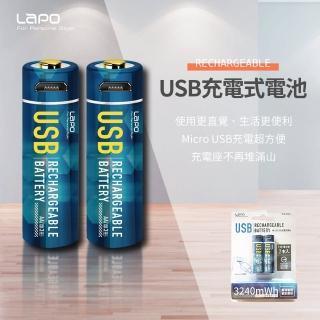 【LaPO】可充式AA 3號電池WT-AA01(Micro USB 充電  充電電池 2入/組)