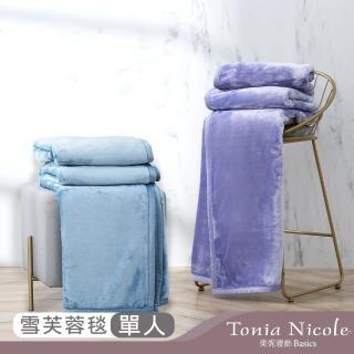 【Tonia Nicole 東妮寢飾】素色超細單人雪芙蓉毯(星辰藍)