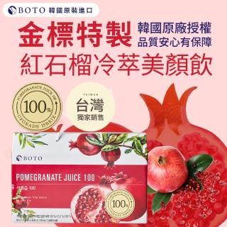 【BOTO】高濃度紅石榴冷萃鮮榨美妍飲x3盒+送3包(共93包★母親節禮盒)
