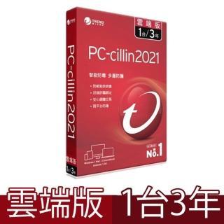 【PC-cillin】2021雲端版