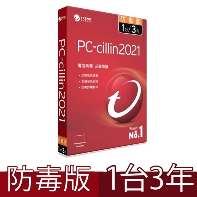 【PC-cillin】2021防毒版