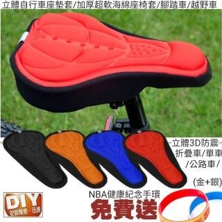 【Ainmax 艾買氏】3D立體自行車椅墊套組(買就送NBA手環2入)