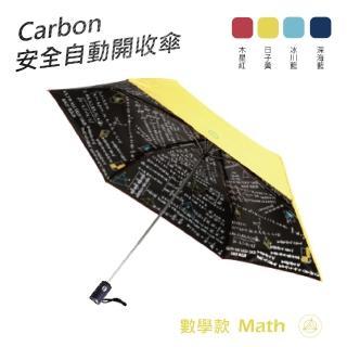【MECOVER】安全不回彈自動開收傘-數學(輕鬆省力/壓到哪收到哪)/