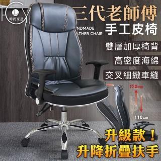 【C-FLY】三代30年老師傅手工皮椅-升級扶手版(扶手可升降可收納/辦公椅/兩種滾輪可選)