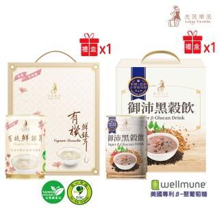 【光茵樂活】有機鮮銀耳禮盒+御沛黑穀飲禮盒(1+1盒/共12瓶)
