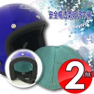 【金德恩】2入透氣吸汗安全帽衛生內襯(安全帽/騎士帽/內襯/替換/清洗/顏色隨機)