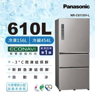 【Panasonic 國際牌】610公升 三門變頻冰箱 NR-C611XV-L絲紋灰