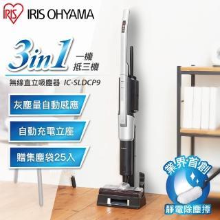 【IRIS】i10高效兩用充電式直立式吸塵器(充電式/直立式/超強吸力)