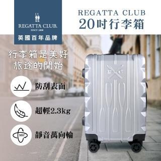 【Regatta Club】流水船槳20吋拉鏈行李箱-銀(登機 旅行 戶外)