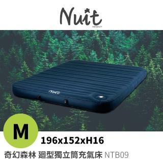 【NUIT 努特】奇幻森林迴型獨立筒充氣床 M 迴型拉帶充氣床墊 享受 歡樂時光成為露營達人(NTB09)