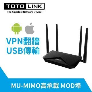 【TOTOLINK】A3002MU AC1200 AC1200 Giga無線Wifi 路由器(獨家VPN雙系統翻牆)