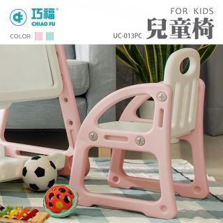 【巧福】多功能兒童椅子UC-013PC 兩色(書桌椅/餐桌椅/畫板椅/畫架椅)
