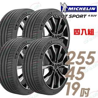 【Michelin 米其林】PILOT SPORT 4 SUV PS4SUV 運動性能輪胎_四入組_255/45/19(車麗屋)