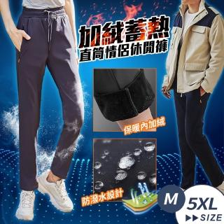 【Heart:W 新職人】現貨 加絨蓄熱運動時尚直筒情侶衝鋒褲(休閒/機能/保暖)
