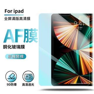 【ANTIAN】iPad 8 10.2吋/Air 4 10.9吋 2020版 螢幕保護貼 高清滿版鋼化膜 平板玻璃貼(0.3mm保護膜)