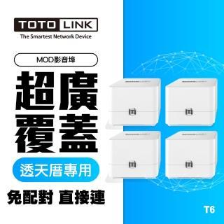 (獨家買一送一組)【TOTOLINK】T6 AC1200 Mesh網狀路由器系統(免配對 直接連 好方便)