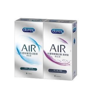 【Durex杜蕾斯】杜蕾斯AIR輕薄幻隱潤滑裝衛生套8入+AIR輕薄幻隱裝8入