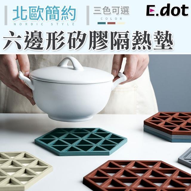 【E.dot】北歐風防滑矽膠隔熱墊鍋墊/