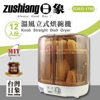 【zushiang 日象】溫風式旋鈕烘碗機(ZOEG-1788)