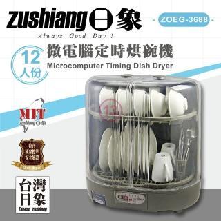 【zushiang 日象】微電腦定時烘碗機(ZOEG-3688)