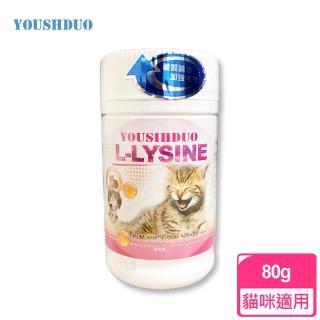 【YOUSIHDUO 優思多】貓用離胺酸 80g 全貓適用(淚腺問題/泡疹病毒/常打噴嚏 補充胺基酸 安全營養品)