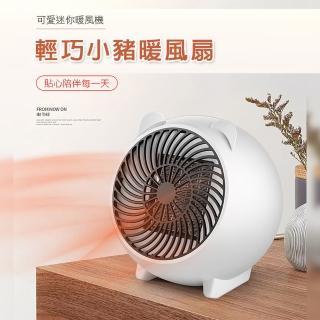 【CSmart+】輕巧小豬陶瓷速熱恆溫暖風機電暖器(智能控溫
