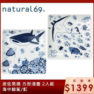 【Natural69】波佐見燒 CocoMarine系列 方形淺盤 17cm 海中鯨鯊 + 方形淺盤 17cm 魟