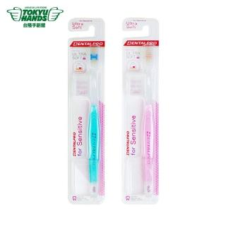 【HANDS 台隆手創館】日本DENTALPRO抗過敏牙刷-究極刷毛(單入隨機出貨)